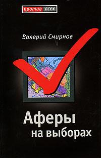 Аферы на выборах #1