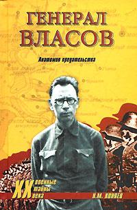 Генерал Власов. Анатомия предательства | Коняев Николай Михайлович  #1