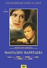 Фантазии Фарятьева #1