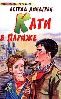 Кати в Париже   Линдгрен Астрид #1