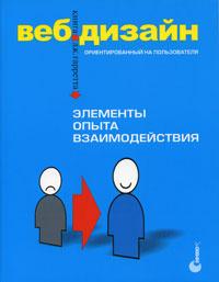 Веб-дизайн. Книга Дж. Гарретта. Элементы опыта взаимодействия   Гарретт Джесс  #1
