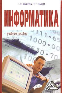 Информатика #1