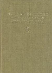 Посмертные записки Пиквикского клуба | Диккенс Чарльз Джон Хаффем  #1