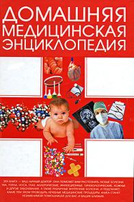 Домашняя медицинская энциклопедия #1