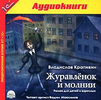 Журавленок и молнии (аудиокнига MP3) | Крапивин Владислав Петрович  #1