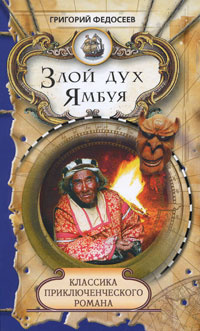 Злой дух Ямбуя | Федосеев Григорий Анисимович #1