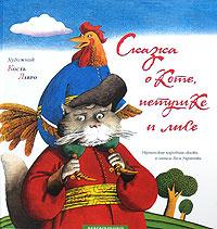 Сказка о Коте, петушке и лисе #1