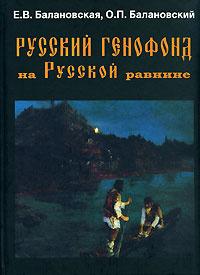 Русский генофонд на Русской равнине #1