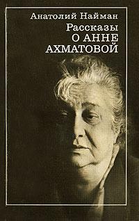 Рассказы об Анне Ахматовой | Найман Анатолий Генрихович  #1