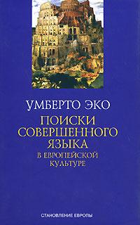 Поиски совершенного языка в европейской культуре #1