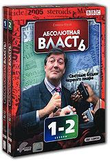 Абсолютная власть. Сезоны 1-2 (4 DVD) #1