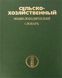 Сельскохозяйственный энциклопедический словарь #1