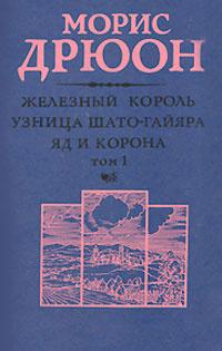 Проклятые короли. В двух томах. Том 1. Железный король. Узница Шато-Гайяра. Яд и корона   Жаркова Надежда #1