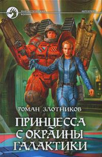 Принцесса с окраины галактики   Злотников Роман Валерьевич  #1