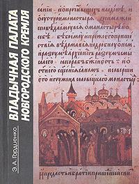 Владычная палата Новгородского кремля   Гордиенко Элиса Алексеевна  #1