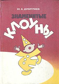 Знаменитые клоуны | Дмитриев Юрий Арсеньевич #1