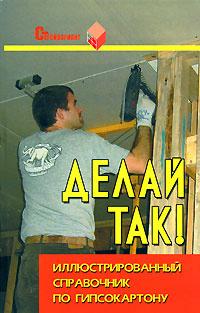 Делай так! Иллюстрированный справочник по гипсокартону  #1