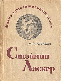 Стейниц. Ласкер   Левидов Михаил Юльевич #1