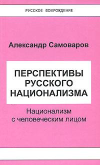 Перспективы русского национализма. Национализм с человеческим лицом | Самоваров Александр Владимирович #1