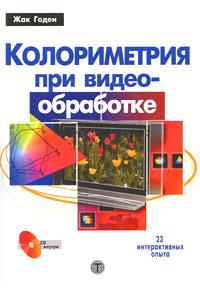 Колориметрия при видеообработке (+ CD-ROM) | Годен Жак #1