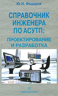 Справочник инженера по АСУТП. Проектирование и разработка  #1