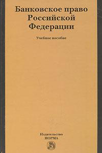 Банковское право Российской Федерации #1