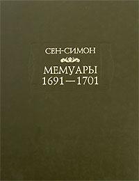Сен-Симон. Мемуары. 1691-1701   де Сен-Симон Луи III #1