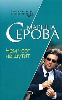 Чем черт не шутит | Серова Марина Сергеевна #1