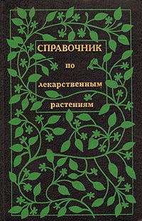 Справочник по лекарственным растениям   Шретер Александр Иванович, Кошкин Анатолий Георгиевич  #1