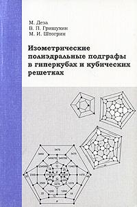 Изометрические полиэдральные подграфы в гиперкубах и кубических решетках  #1