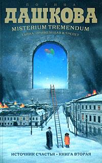 Источник счастья. Книга 2. Misterium Tremendum. Тайна, приводящая в трепет   Дашкова Полина Викторовна #1