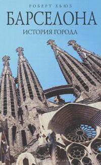 Барселона. История города #1