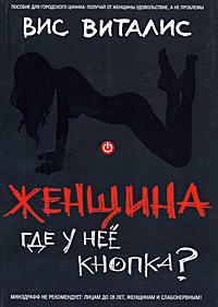 Женщина. Где у нее кнопка? #1