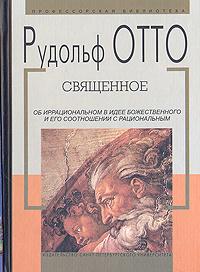 Священное | Отто Рудольф #1