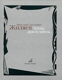 Николай Сергеевич Жиляев. Труды, дни и гибель #1