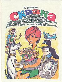 Сказка про сказочных человечков Пака, Пока, Пика и Пека, про кота Василича, про толстого коника Юрика, #1
