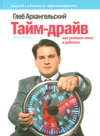 Тайм-драйв. Как успевать жить и работать | Архангельский Глеб Алексеевич  #1