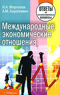 Международные экономические отношения #1