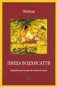 Пища бодхисаттв. Буддийские учения об отказе от мяса #1
