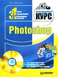 Photoshop. Мультимедийный курс (+ DVD-ROM) #1