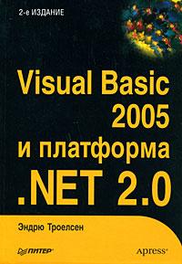 Visual Basic 2005 и платформа .NET 2.0 #1