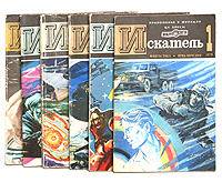 Искатель. 1979 (годовой комплект из 6 книг) | Словин Леонид Семенович, Наумов Сергей Максимович  #1
