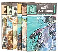 Искатель. 1982 (годовой комплект из 6 книг) | Словин Леонид Семенович, Сименон Жорж  #1