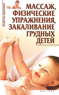Массаж, физические упражнения, закаливание грудных детей  #1