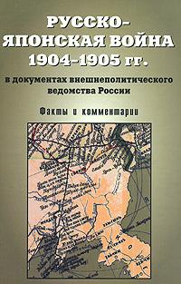 Русско-японская война 1904-1905 гг. в документах внешнеполитического ведомства России. Факты и комментарии #1