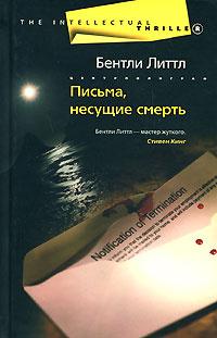 Письма, несущие смерть | Литтл Бентли, Игоревский Леонид Анатольевич  #1