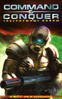 Тибериумные войны #1