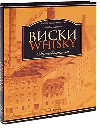 Виски. Путеводитель #1