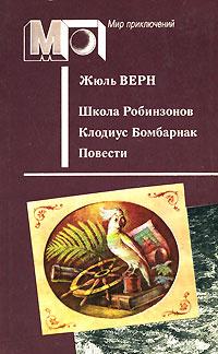 Школа Робинзонов. Клодиус Бомбарнак | Верн Жюль #1