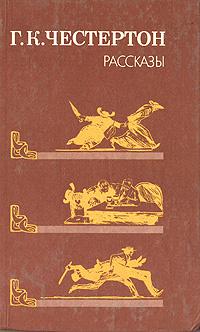 Г. К. Честертон. Рассказы | Честертон Гилберт Кит #1